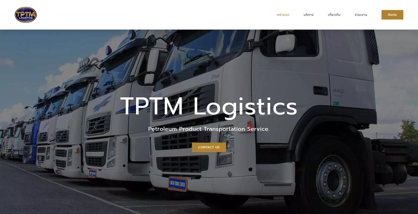 เว็บไซต์ TPTM Logistics (บริการที่ใช้ : รับสร้างเว็บไซต์) ขนาดหน้าจอ Notebook