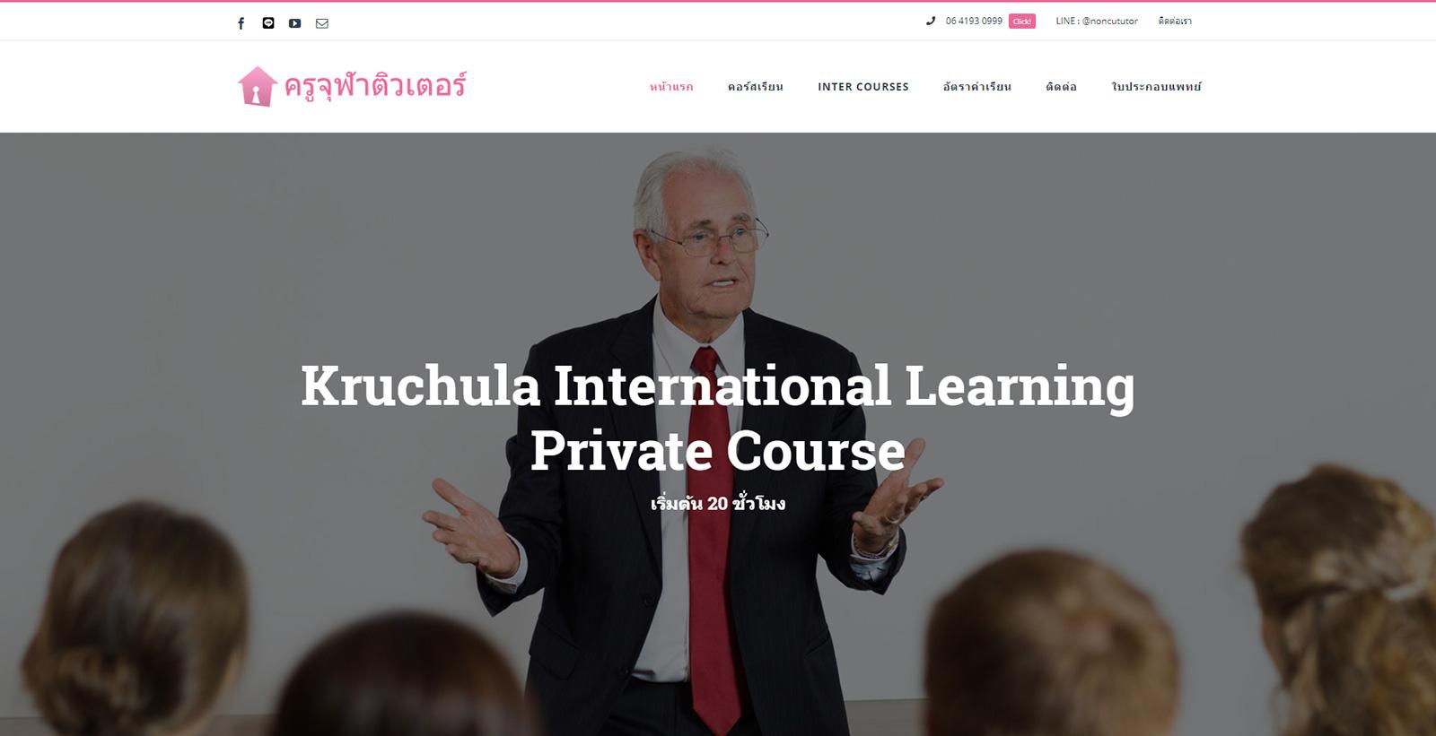 เว็บไซต์ KruChula Tutor (บริการที่ใช้ : รับสร้างเว็บไซต์) ขนาดหน้าจอ Notebook