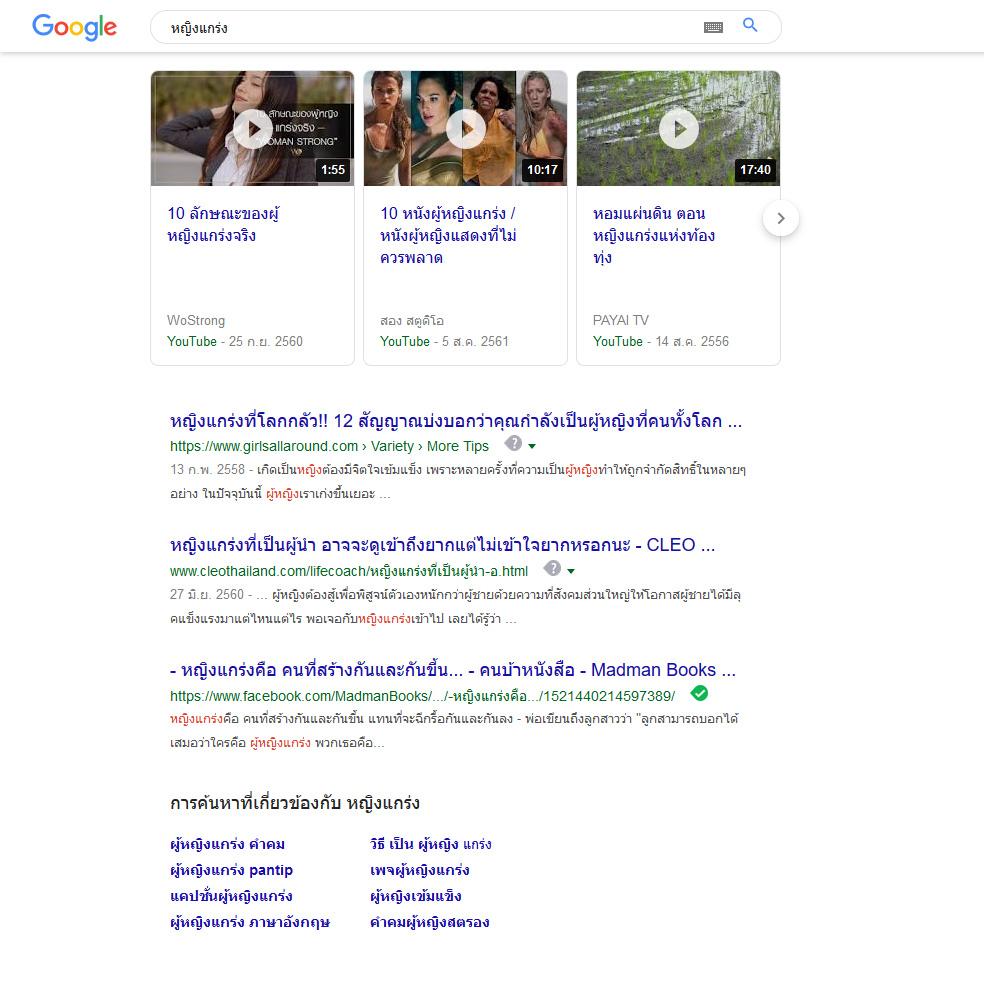 ติดอันดับ 6 ในหน้าที่ 1 ของ Google