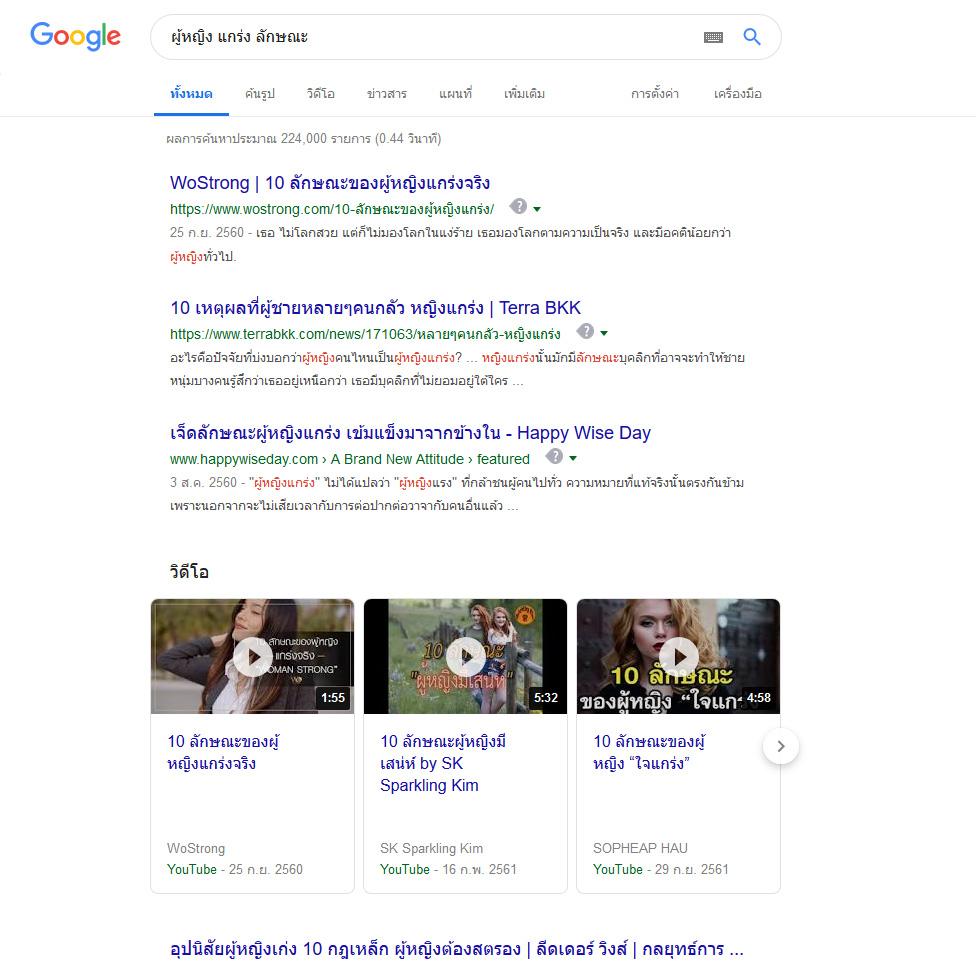 ติดอันดับ 1 ในหน้าที่ 1 ของ Google
