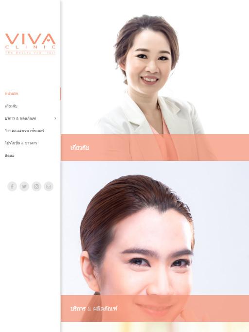 เว็บไซต์ Viva Clinic (บริการที่ใช้ : รับสร้างเว็บไซต์) ขนาดหน้าจอ Tablet