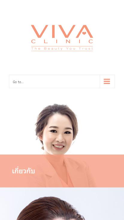 เว็บไซต์ Viva Clinic (บริการที่ใช้ : รับสร้างเว็บไซต์) ขนาดหน้าจอมือถือ