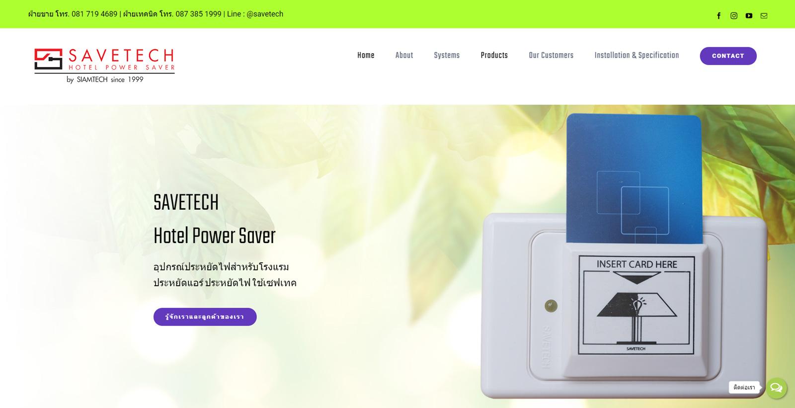 เว็บไซต์ SaveTech (บริการที่ใช้ : รับสร้างเว็บไซต์) ขนาดหน้าจอ Notebook