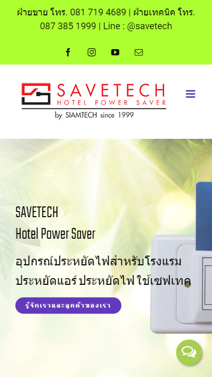 SaveTech