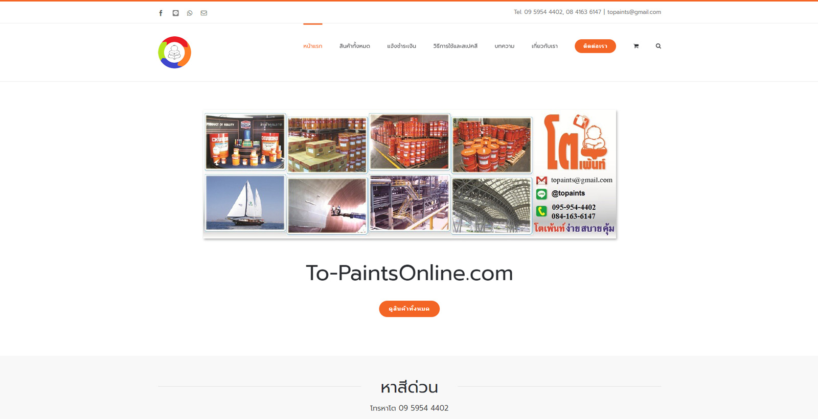 To-PaintsOnline