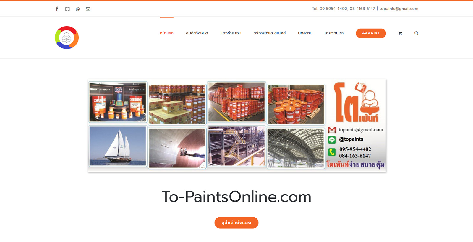 เว็บไซต์ ToPaints (บริการที่ใช้ : รับสร้างเว็บไซต์) ขนาดหน้าจอ PC