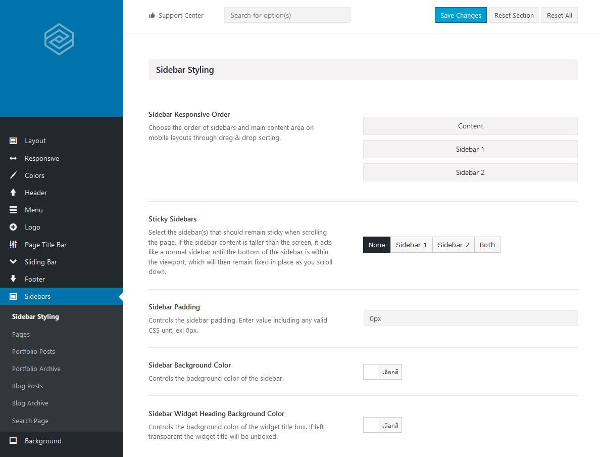 Avada Theme - Option (Sidebars)