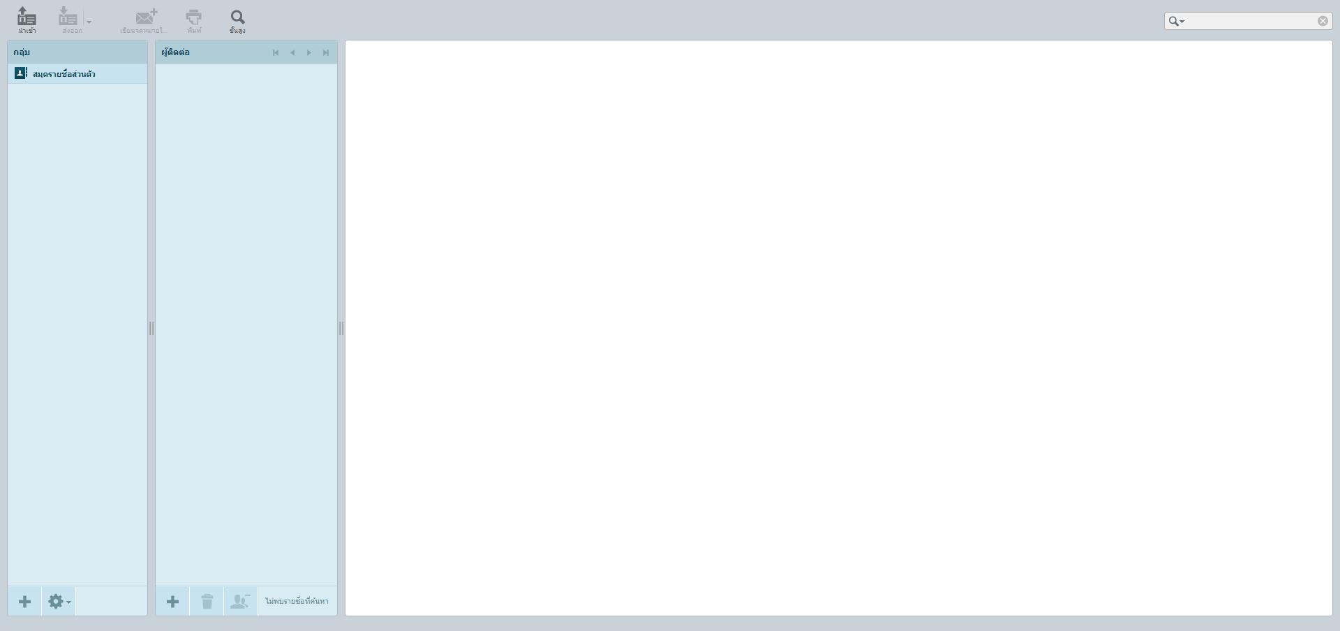 RC Mail (Business Email) Dashboard - สมุดรายชื่อส่วนตัว