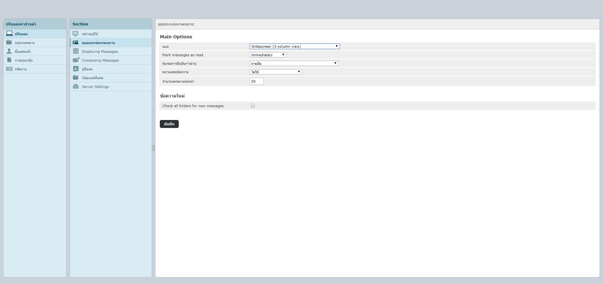 RC Mail (Business Email) Dashboard - ปรับแต่งมุมมองกล่องจดหมาย