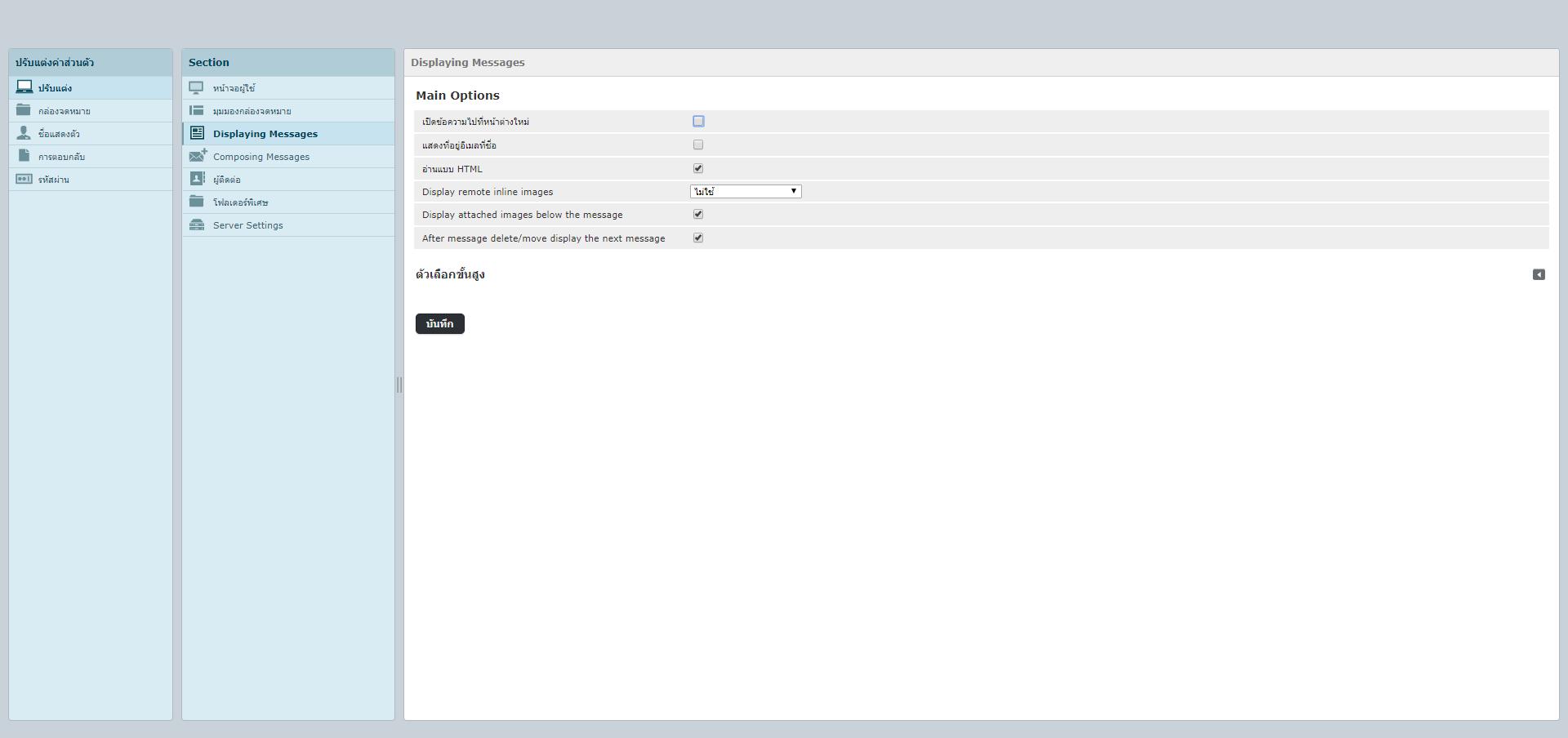 RC Mail (Business Email) Dashboard - ปรับแต่งหน้าข้อความ