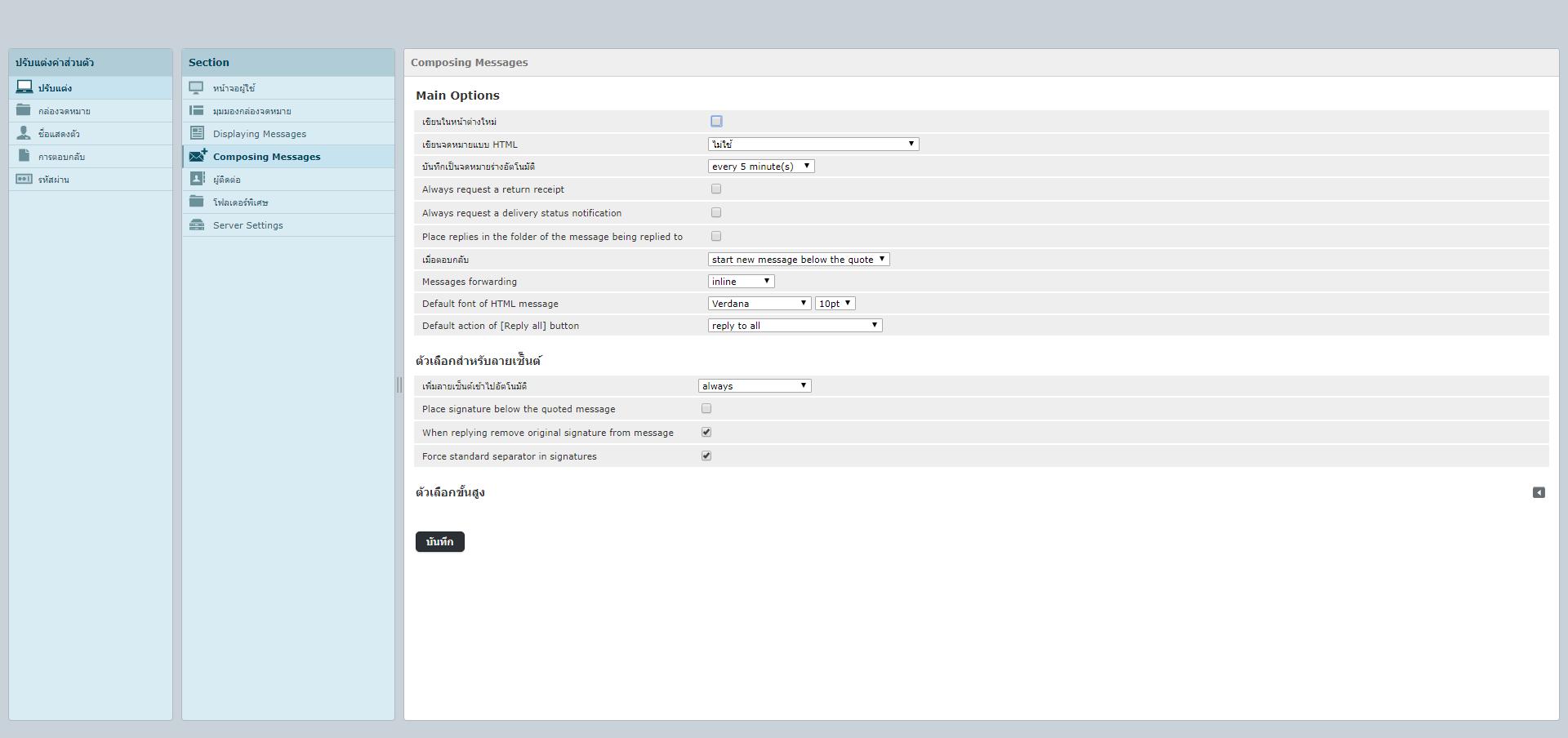 RC Mail (Business Email) Dashboard - ปรับแต่งหน้าเขียนอีเมล